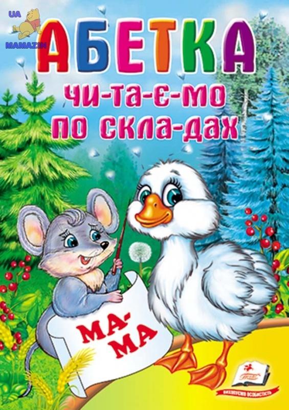 Детская книжка Абетка. Читаем по складам, ТМ Пегас (укр)