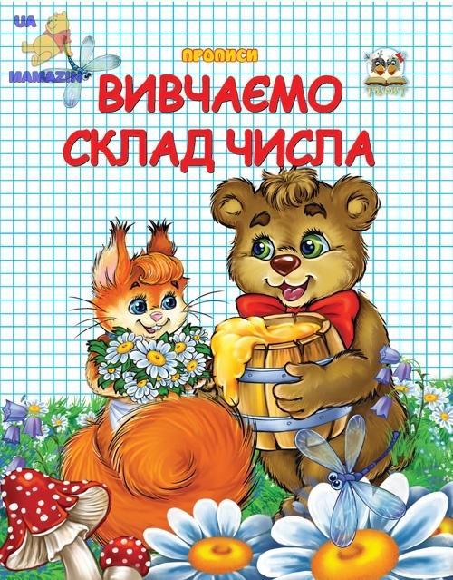 Прописи: двухцветные. Изучаем состав числа рус.