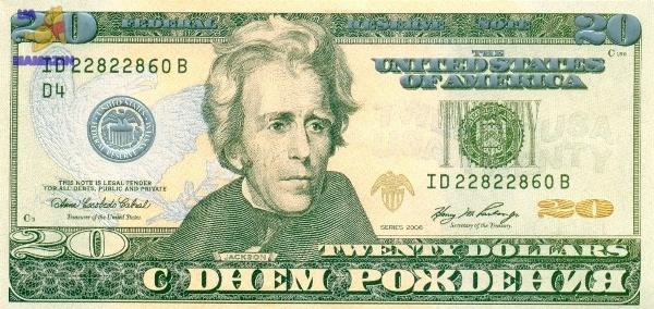 """Конверт для денег """"С днем рождения"""" (20$)"""