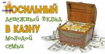 """Конверт для денег креатив """"Посильный денежный вклад в казину молодой семьи"""""""