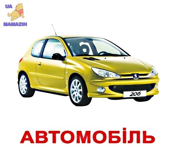 """Карточки большие украинские с фактами """"Транспорт"""","""