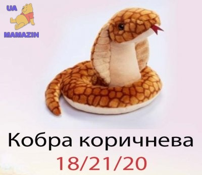 Мягкая игрушка кобра коричневая