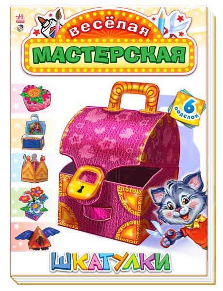 Весела майстерня: Шкатулки (р)
