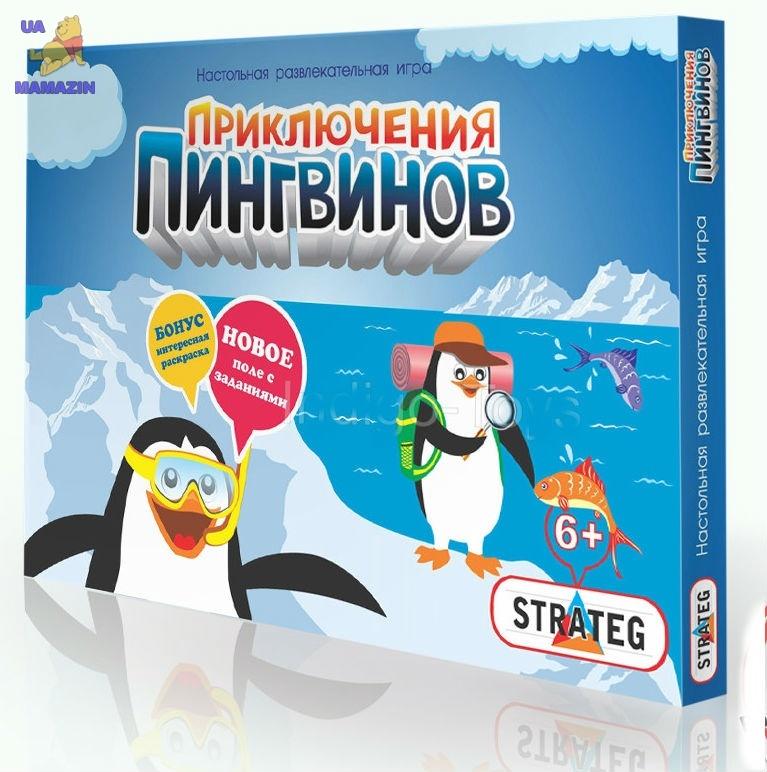 """Игра """"Веселые пингвины"""""""