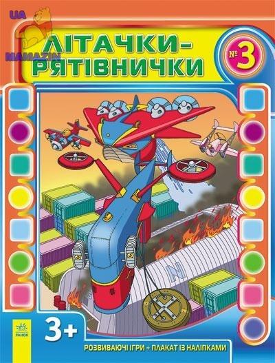Літачки-рятівнички : Випуск №3 (укр)