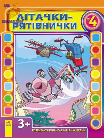 Літачки-рятівнички : Випуск №4 (укр)