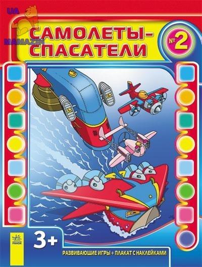 Самолеты-спасатели: Выпуск №2 (рус)