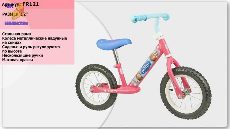 """Велобег для девочки """"Frozen"""", розовый"""