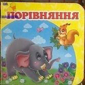 """Книжка картонная """"Навколишній світ. Порiвняння"""" (мала)  укр."""