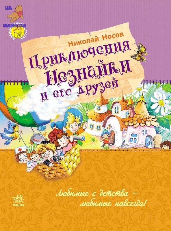 Любимая книга детства: Приключения Незнайки и его друзей (рус)