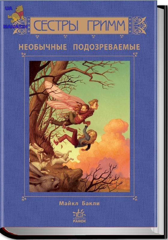 Сестры Гримм: Неожиданные подозреваемые. Книга 2 (рус.)