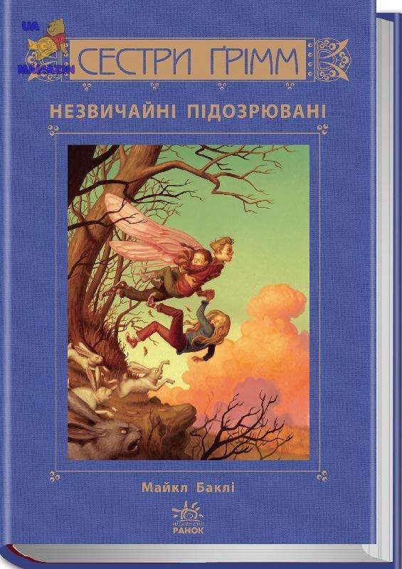 Сестры гримм 7 книга на русском скачать