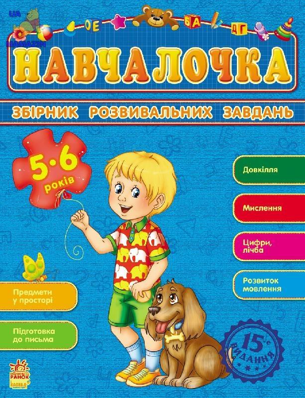 Збірник розвивальних завдань 15-е видання: Навчалочка 5-6 років (укр.)