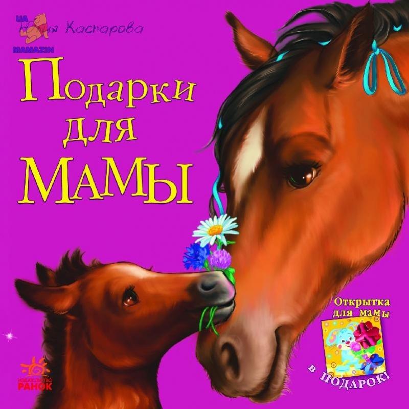 Любимая мама: Подарки для мамы, ТМ Ранок