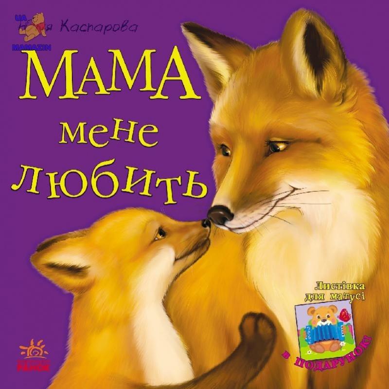 Любимая мама: Мама мене любить, ТМ Ранок