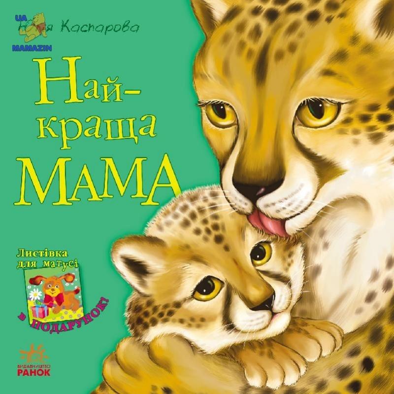 "Любимая мама : ""Найкраща мама"", ТМ Ранок"