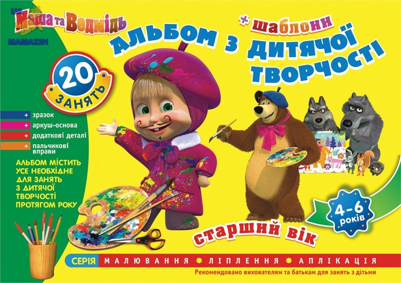 Альбом: Маша и Медведь старший возраст от 4-6лет