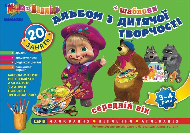 Альбом: Маша и Медведь средний возраст от 3-4лет