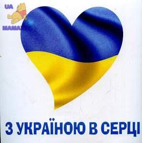 """Наклейка """"З Україною в серці"""""""