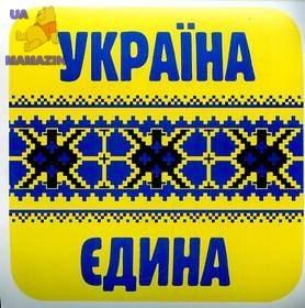 """Наклейка """"Україна єдина"""""""