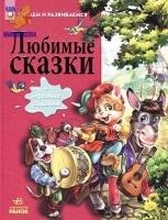 Читаємо та зростаємо: Любимые сказки (р)