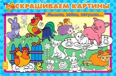Раскраска: Мишки, рыбки, бегемоты (р)