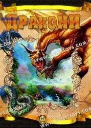 Енцилопедія для допитливих: Про драконів - укр.яз.