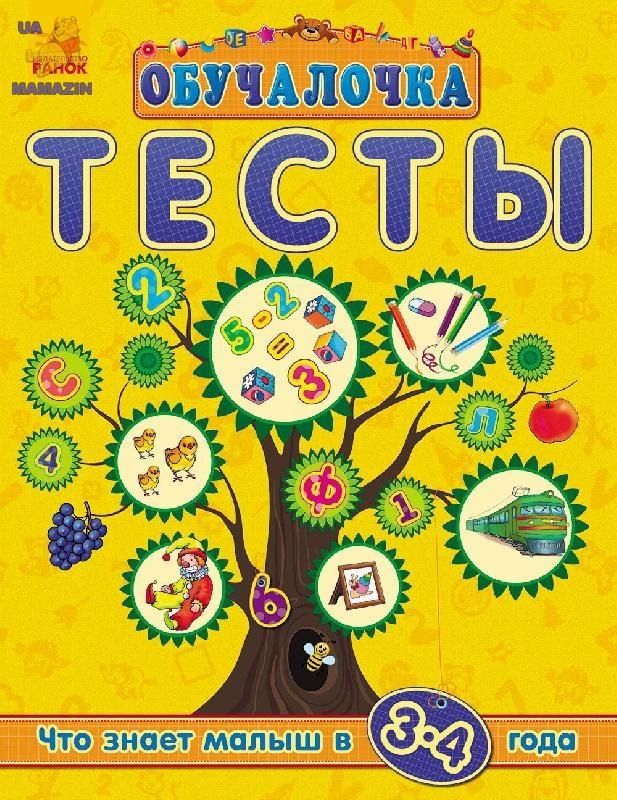 """Обучалочка """"Тесты"""" (новые): Что знает малыш в 3-4 года (рус)"""