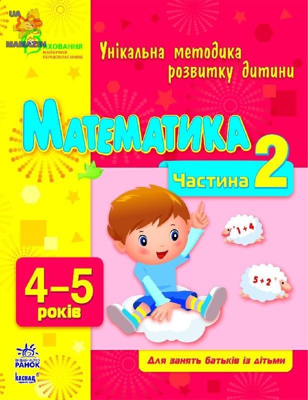 ВМП (нова) : Математика 4-5 (укр). Частина 2