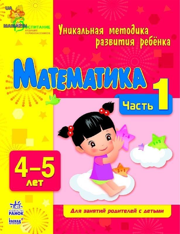 ВМП (нова): Математика 4-5 (рус). Часть 1