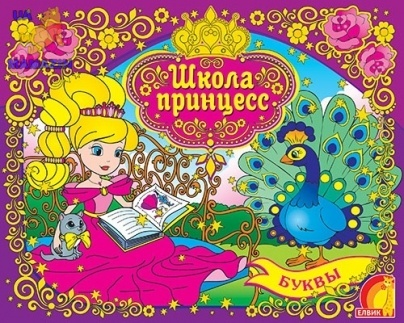 """Книга дитяча """"Творча дитина. Школа принцесс. Буквы"""""""