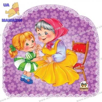 Книжка Игрушка: Бабушка рус.яз.