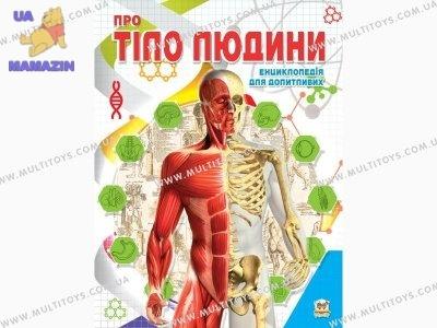 Енцилопедія для допитливих: Про тіло людини А5 укр. яз.