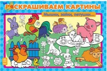 Розфарбовуємо картини: Мышки, зайки, петушки (р)
