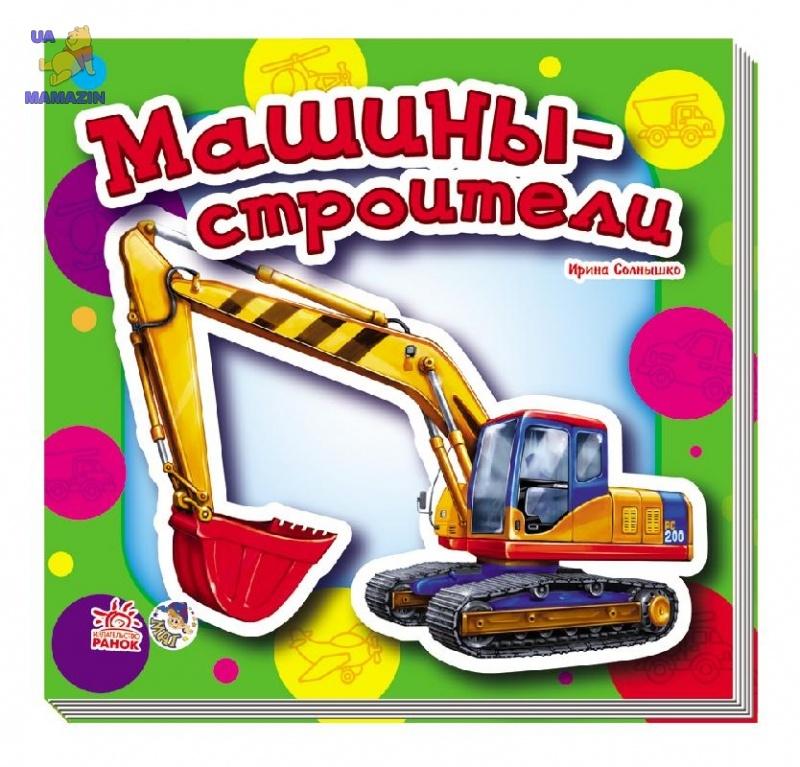 Малятам про машини  міні: Машины-строители (рус)