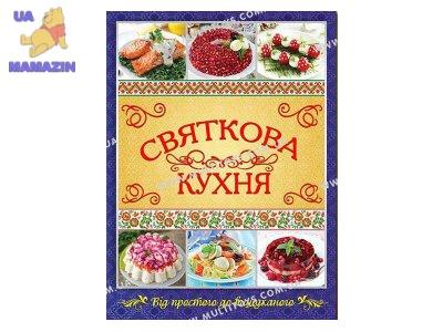 """Книга """"Святкова кухня"""""""