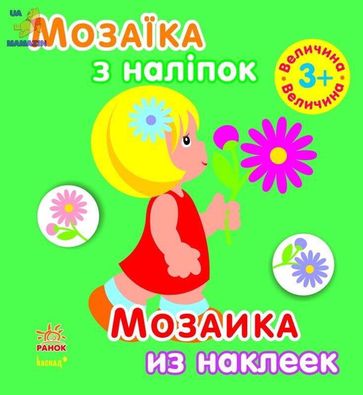 Мозаїка з наліпок. Для дітей від 3 років. Величина