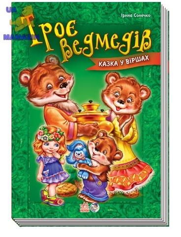 Казки у віршах : Три медведя (р)