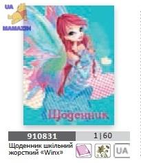 """Дневник школьный жесткий (укр.) """"Winx"""""""