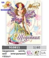 """Дневник школьный интегральный (укр.) """"Winx"""""""