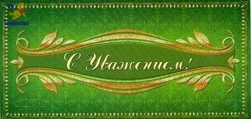 """Конверт """"С уважением"""", зелёная"""