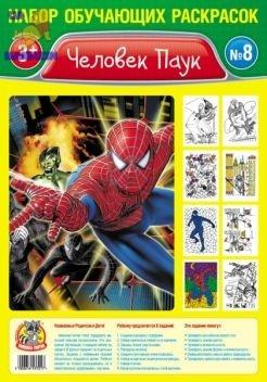 """Развивающая раскраска """"Человек-паук"""""""
