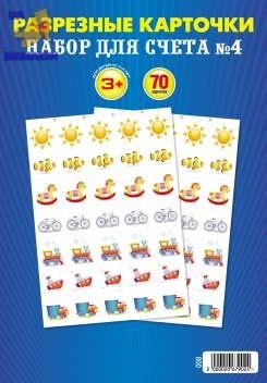 Разрезные карточки 008 Набор для счета №4, в пак. 30*21см