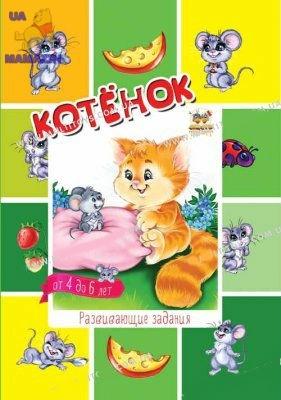Малятам-дошкільнятам: Котенок рус