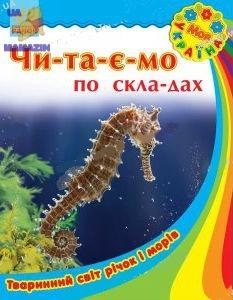 Моя Україна. Читаємо по складах: Тваринний світ річок і морів (у)