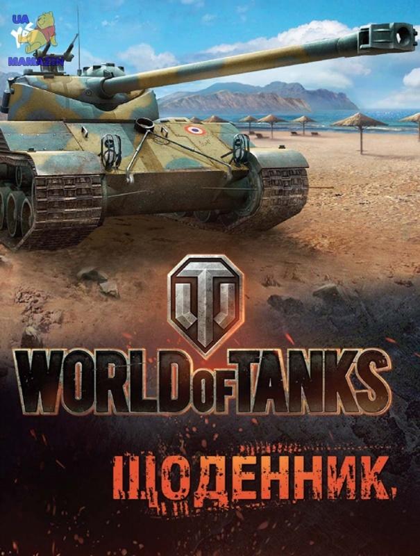 """Дневник школьный жесткий (укр.) """"World of Tanks"""""""