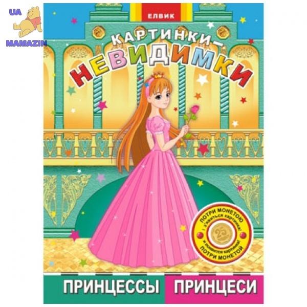 """Книга """"Картинки-невидимки. Принцессы"""" (рус/укр)"""