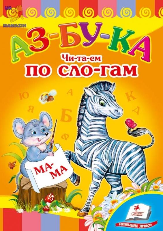 """Серия """"Развивайка"""" Азбука """"Чи-та-ем по сло-гам"""""""