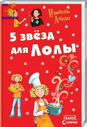 Усі пригоди Лоли: Пять звезд для Лолы (рус.)