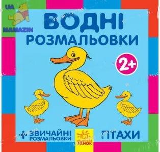 Книга Водні розмальовки: Птахи (у)
